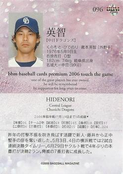 2006 BBM Touch the Game #96 Hidenori Kuramoto Back