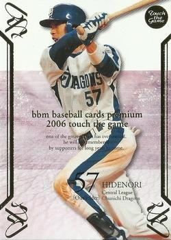 2006 BBM Touch the Game #96 Hidenori Kuramoto Front