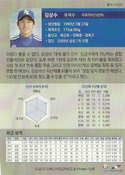 2015 SMG Ntreev Super Star Season 2 #SBC1502-031-BS Sang-Su Kim Back