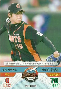 2016 SMG Ntreev Baseball's Best Players Diamond Winners #PA02-LO009 Sung-Min Hong Front