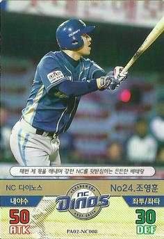 2016 SMG Ntreev Baseball's Best Players Diamond Winners #PA02-NC008 Yeong-Hun Cho Front