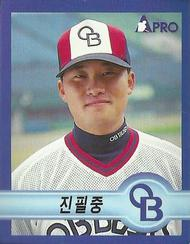1998 Pro Baseball Stickers #152 Pil-Joong Jin Front
