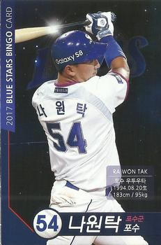 2017 Samsung Lions Blue Stars Bingo Player Cards #54 Won-Tak Na Front