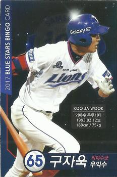 2017 Samsung Lions Blue Stars Bingo Player Cards #65 Ja-Wook Koo Front