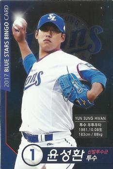2017 Samsung Lions Blue Stars Bingo Player Cards #1 Sung-Hwan Yoon Front