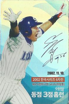 2017 Samsung Lions Seung-yuop Lee HR Best 5 #NNO Seung-Yuop Lee Front