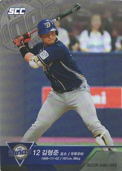 2018 SCC KBO Collection 2 Black #SCCR-02B/052 Hyung-Joon Kim Front