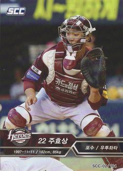 2018 SCC KBO Collection Premium #SCC-02/164 Hyo-Sang Joo Front