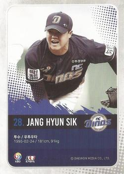 2019 SCC Premium Collection 2 #SCCP2-19/229 Hyun-Sik Jang Back
