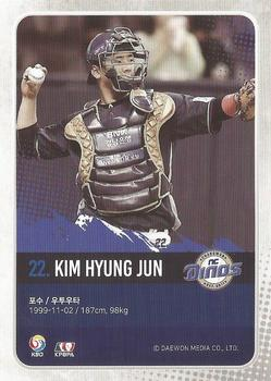 2019 SCC Premium Collection 2 #SCCP2-19/238 Hyung-Joon Kim Back