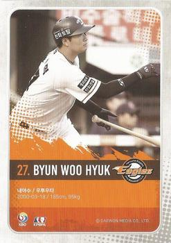 2019 SCC Premium Collection 2 - Rare #SCCR2-01/064 Woo-Hyuk Byun Back
