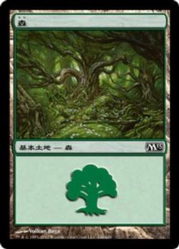 2012 Magic 2013 Japanese #246 森 Front