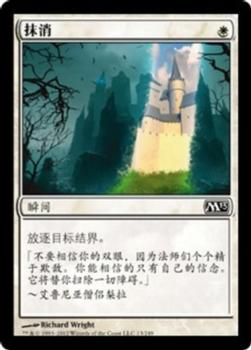 2012 Magic 2013 Chinese Simplified #13 抹消 Front