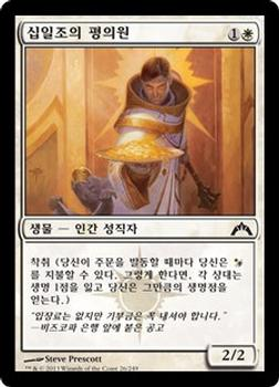 2013 Magic the Gathering Gatecrash Korean #26 십일조의 평의원 Front