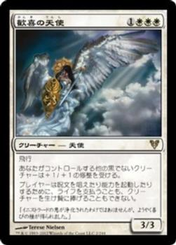 2012 Magic the Gathering Avacyn Restored Japanese #2 歓喜の天使 Front