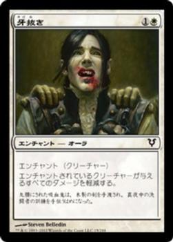 2012 Magic the Gathering Avacyn Restored Japanese #15 牙抜き Front