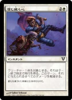 2012 Magic the Gathering Avacyn Restored Japanese #26 信じ抜く心 Front