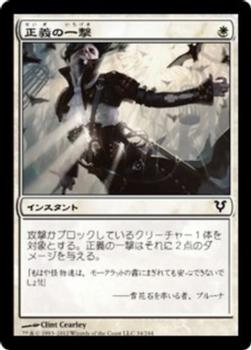 2012 Magic the Gathering Avacyn Restored Japanese #34 正義の一撃 Front