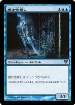 2012 Magic the Gathering Avacyn Restored Japanese #63 掛け金探し Front