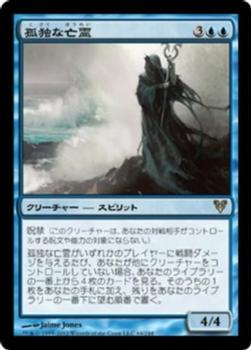 2012 Magic the Gathering Avacyn Restored Japanese #64 孤独な亡霊 Front
