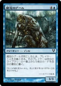2012 Magic the Gathering Avacyn Restored Japanese #72 腐冠のグール Front