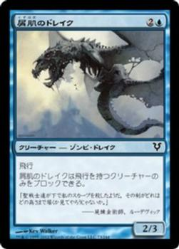 2012 Magic the Gathering Avacyn Restored Japanese #73 屑肌のドレイク Front