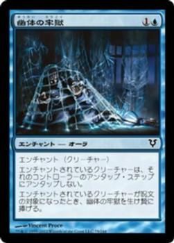 2012 Magic the Gathering Avacyn Restored Japanese #75 幽体の牢獄 Front