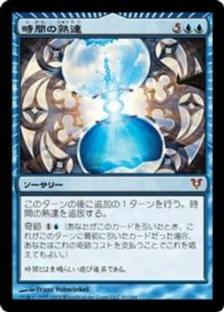 2012 Magic the Gathering Avacyn Restored Japanese #81 時間の熟達 Front