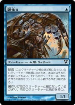 2012 Magic the Gathering Avacyn Restored Japanese #83 翼作り Front
