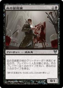 2012 Magic the Gathering Avacyn Restored Japanese #86 血の芸術家 Front