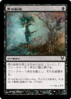 2012 Magic the Gathering Avacyn Restored Japanese #88 骨の粉砕 Front