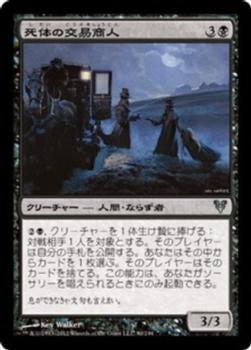 2012 Magic the Gathering Avacyn Restored Japanese #90 死体の交易商人 Front