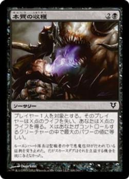2012 Magic the Gathering Avacyn Restored Japanese #100 本質の収穫 Front