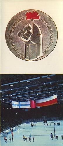 1973 Soviet World Ice Hockey Championship Postcards #1 Gold Medal / Ceremony Front